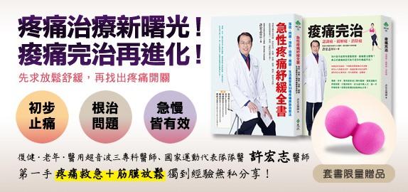 許宏志醫師復健講堂