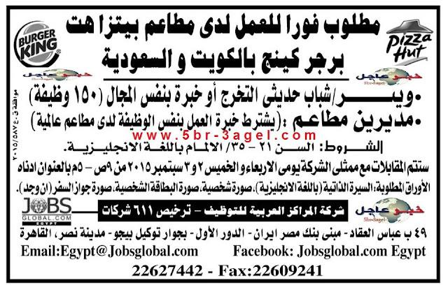 """مطلوب فوراً - للعمل بالكويت والسعودية """" بيتزا هت وبرجر كينج """" المقابلات حتى 3 / 9 / 2015"""