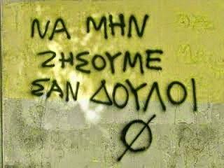 Έλληνες ψηλά το κεφάλι ο Αγώνας συνεχίζεται