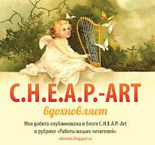 Вдохновение в Cheap-Art