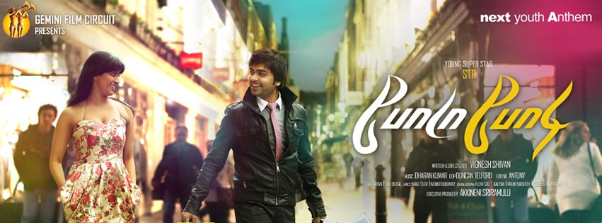 Poda podi wallpapers