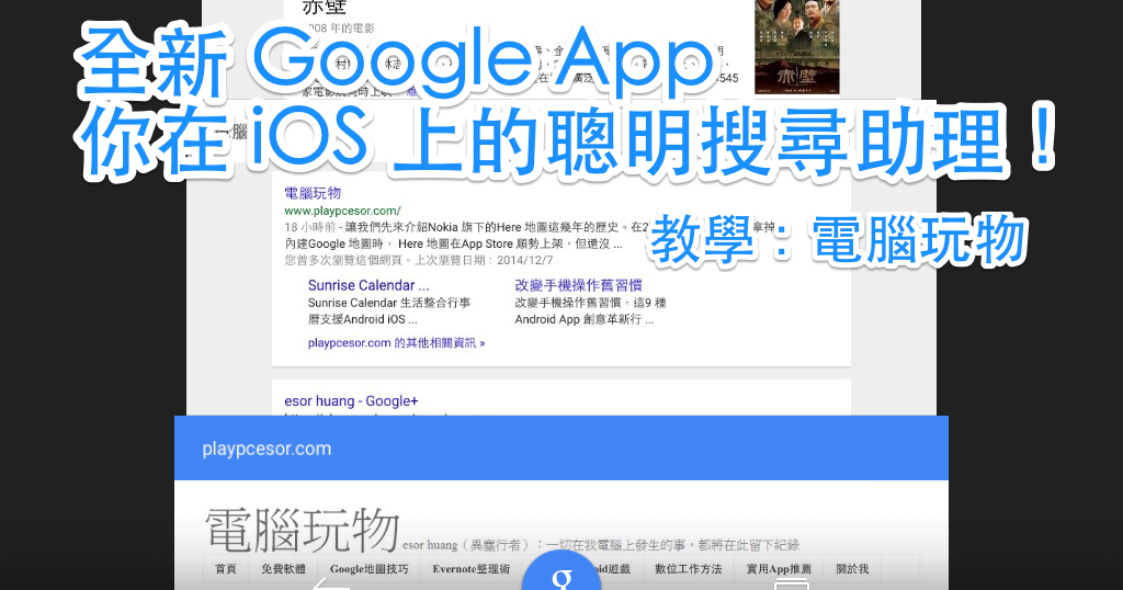iPhone iPad 上值得善用的全新 Google App 七大特色