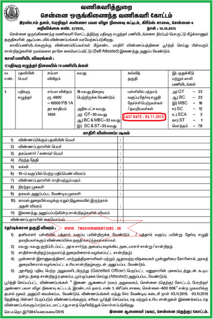Tn commercial taxes department chennai 78 record clerk recruitment applications are invited for 78 record clark vacancy in commercial tax department chennai tngovernmentjobs spiritdancerdesigns Image collections