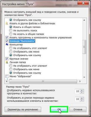 Как вернуть окно Выполнить в Windows 7