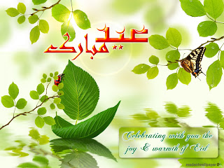 eid ul adha greetings cards 2012