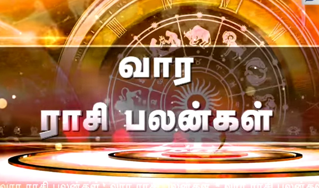 Weekly Tamil Horoscope From 11/02/2016 to 17/02/2016