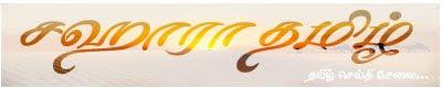 சஹாரா தமிழ்