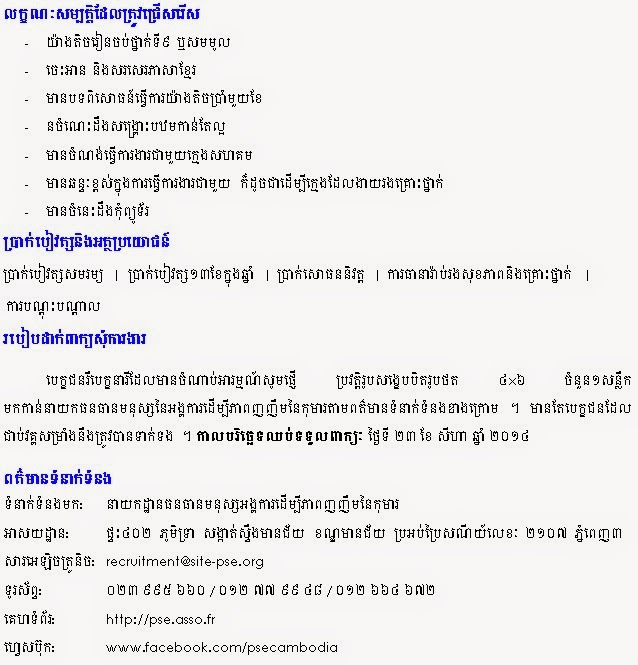 http://www.cambodiajobs.biz/2014/08/assistant-to-kindergarten-teacher.html