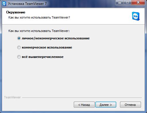 инструкция по установке Teamviewer - фото 11