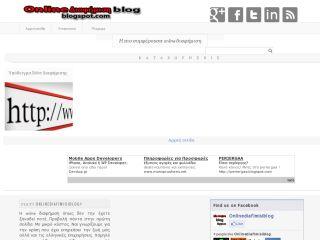 online διαφήμιση blog