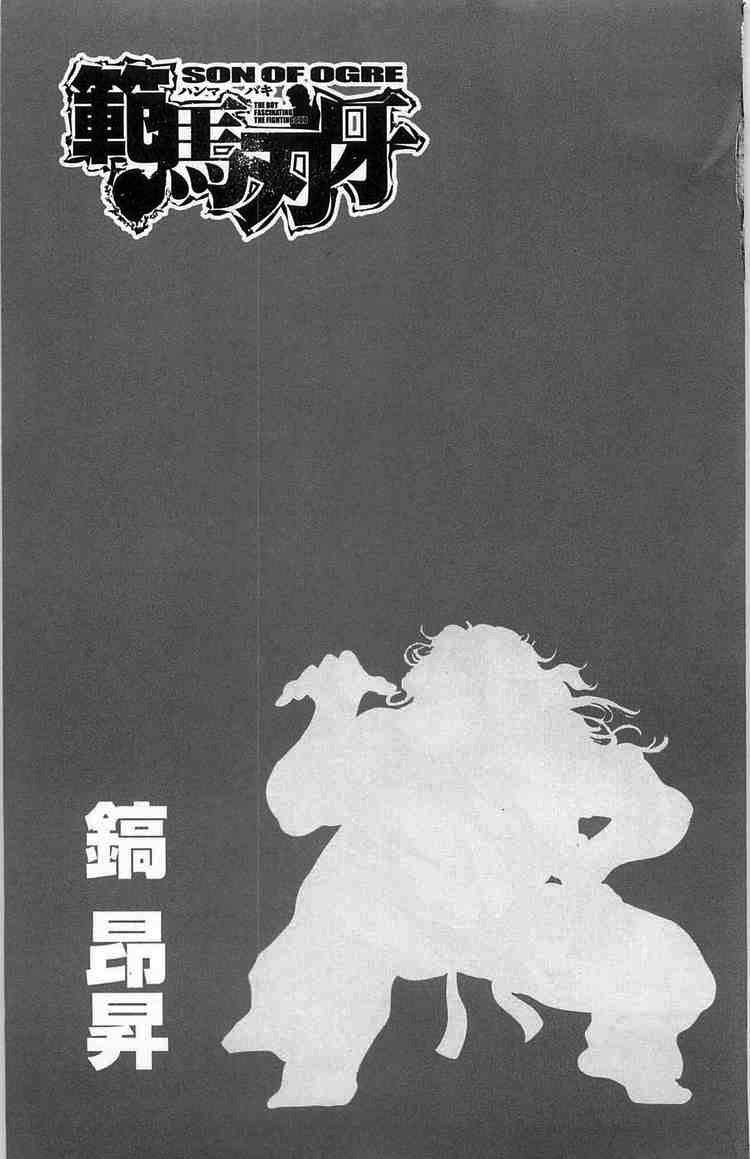 Baki - Son of Ogre chap 23 - Trang 29