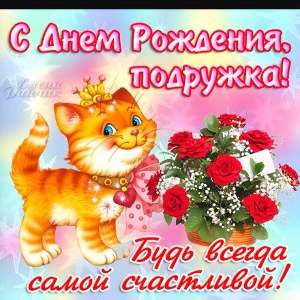 Поздравления с днем рождения подруги в вк