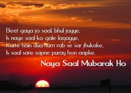 Happy New Year 2016 Urdu Shayari Hindi Poetry
