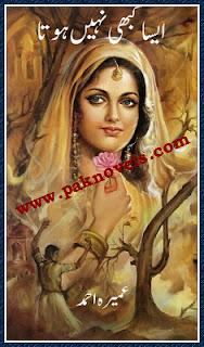 Aisa Kabhi Nahi Hota By Umera Ahmad