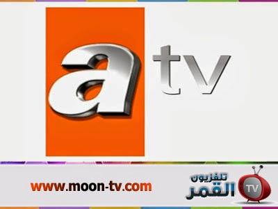 قناة ATV التركية