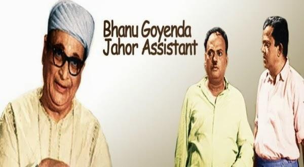 New Bangla Moviee 2016 click hear.............. Bhanu+Goyenda+Jahar+Assistant