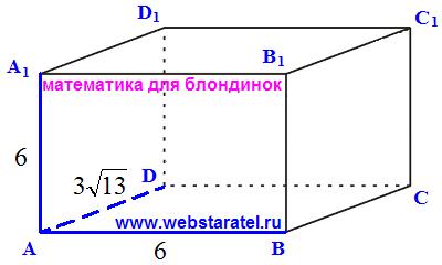 Прямоугольный параллелепипед с размерами. Математика для блондинок.