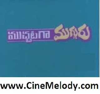 Muchataga Mugguru Telugu Mp3 Songs Free  Download  1985