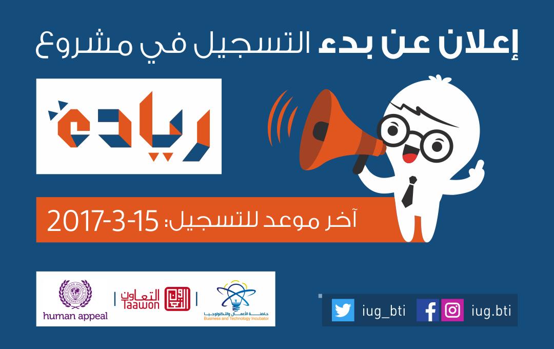 بدء التسجيل لمشروع ريادة لدعم الأفكار الريادية - حاضنة الأعمال والتكنولوجيا بالجامعة الإسلامية