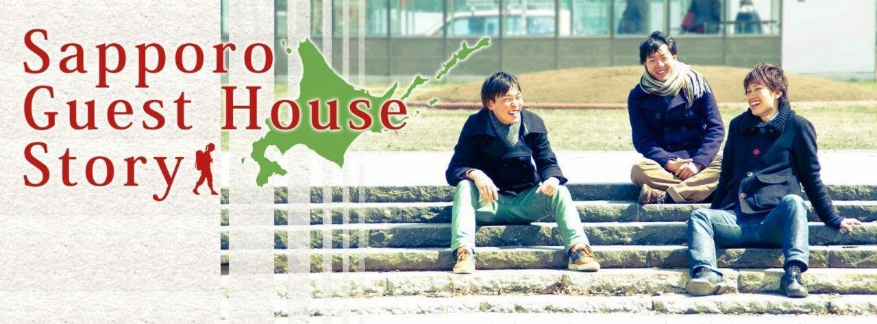Sapporo Guest House Story