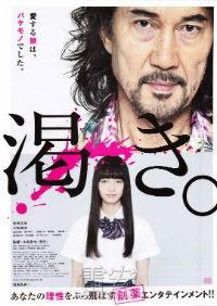 The World of Kanako / Kawaki