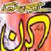 Kiran Digest March 2014