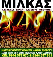 ΜΙΛΚΑΣ ΚΑΥΣΟΞΥΛΑ - ΠΕΛΛΕΤ