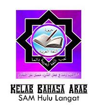 Logo Persatuan Bahasa Arab