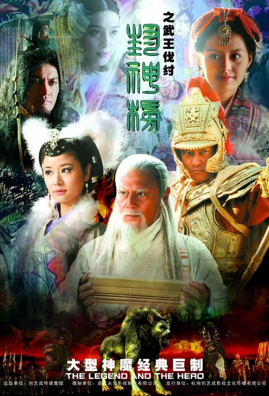 Phim Tân Phong Thần Bảng