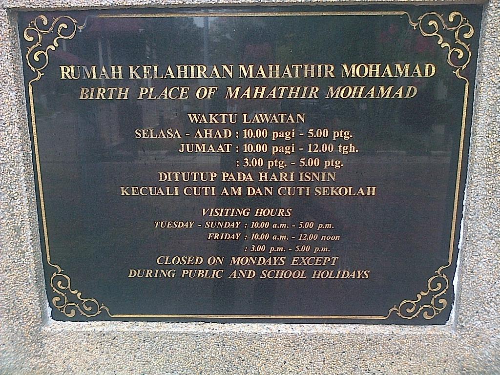 رحلة بالصور إلى مسقط رأس مهاتير محمد رئيس وزراء ماليزيا السابق IMG-20130626-02146.j