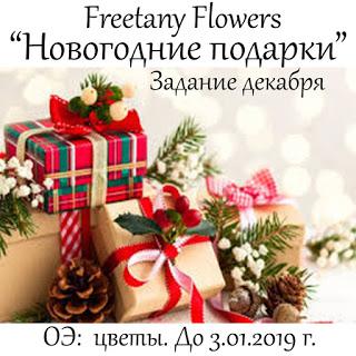 """""""Новогодние подарки"""" 03/01"""