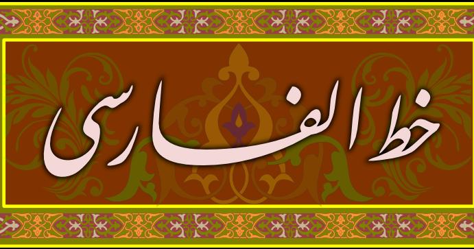 Khat Farisi Ta 39 Liq Spesialis Desain Grafis