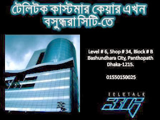 Country's leading 3G operator Teletalk introduces their new customer at Dhaka. Its opened in Bashundhara City, Panthopath, Dhaka. You can visit this care at Level 6, Shop 34 and  at Block B