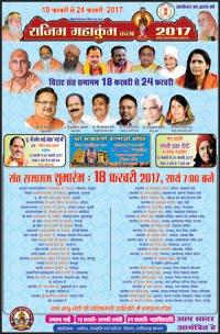 राजिम महाकुंभ 2017