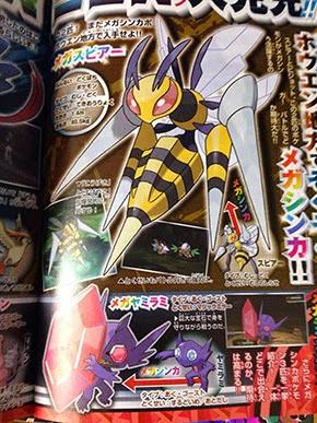 Mega Pigeot Pokemon Omega Ruby and Alpha Sapphire