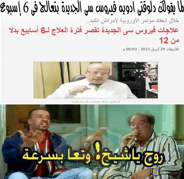 الحسينى محمد, الخوجة, بيزنس الكبد فى مصر, علاج فيروس سى, مافيا_الدواء, مرض الكبد فى مصر, مصاصى الدماء,