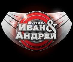 Иван Андрей тв шоу програма вечер