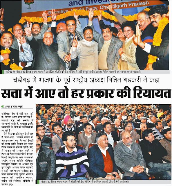 चंडीगढ़ में भाजपा के पूर्व राष्ट्रीय अध्यक्ष नितिन गडकरी ने कहा, सत्ता में आये तो हर प्रकार की रियायत