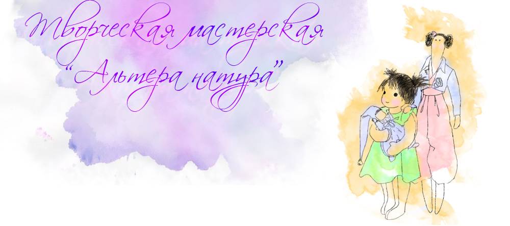 """Творческая мастерская """"Альтера натура"""""""