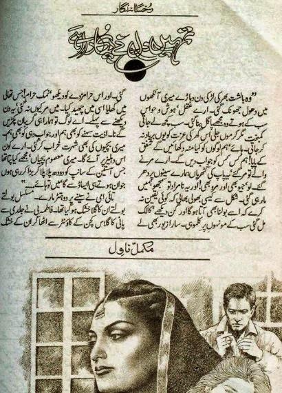 Tumhen dil ne pukara hay novel by Rukhsana Nigar Adnan pdf.