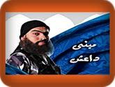 -- برنامج مينى داعش الحلقة 20 حلقة يوم السبت 25-6-2016