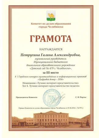 """Городской конкурс """"Цифровой ветер - 2016"""""""