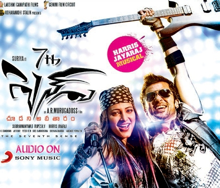 7 Aum Arivu Telugu Movie
