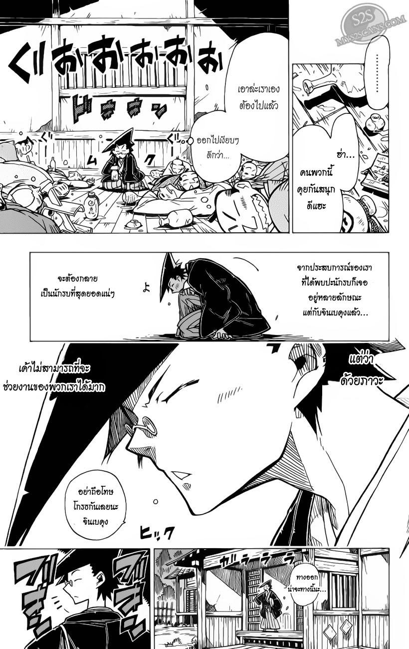 อ่านการ์ตูน Joujuu Senjin Mushibugyo 1 ภาพที่ 26