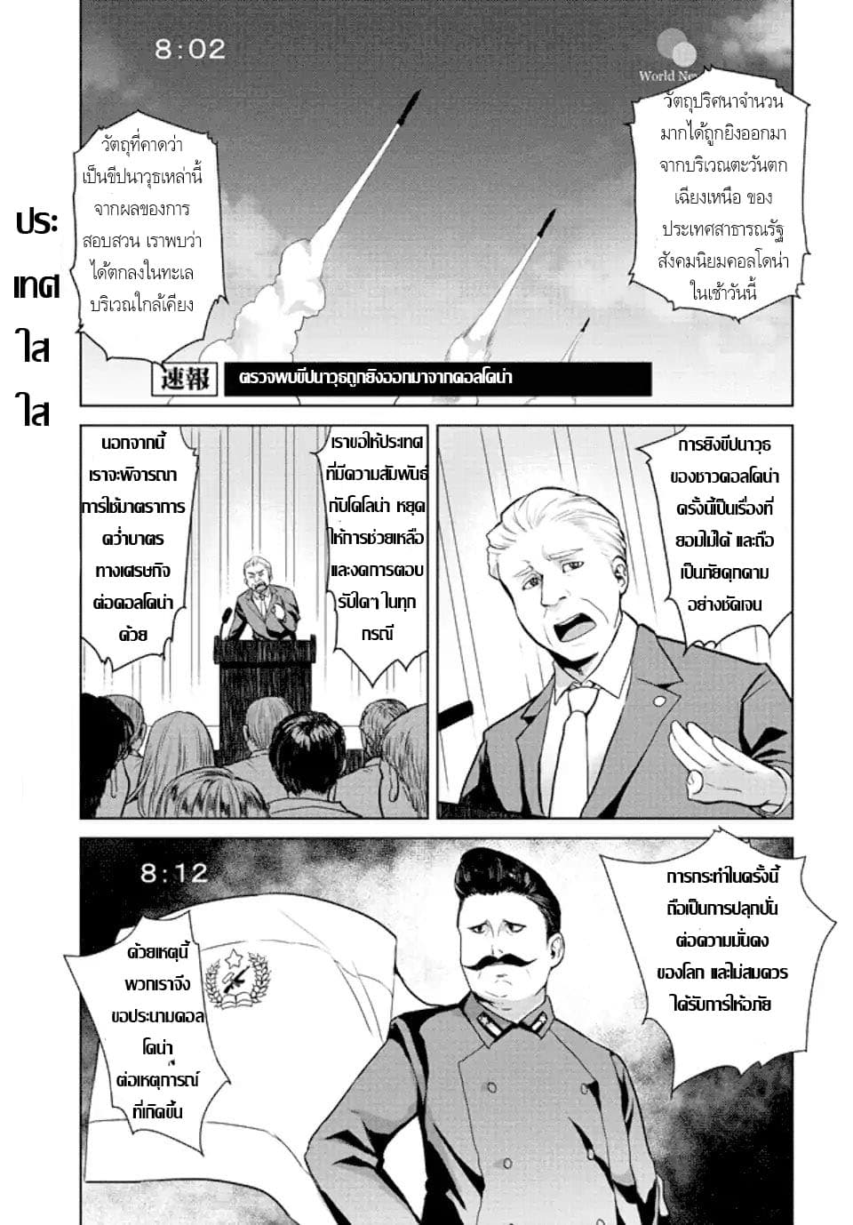 Oh, Our General Myao-ตอนที่ 1