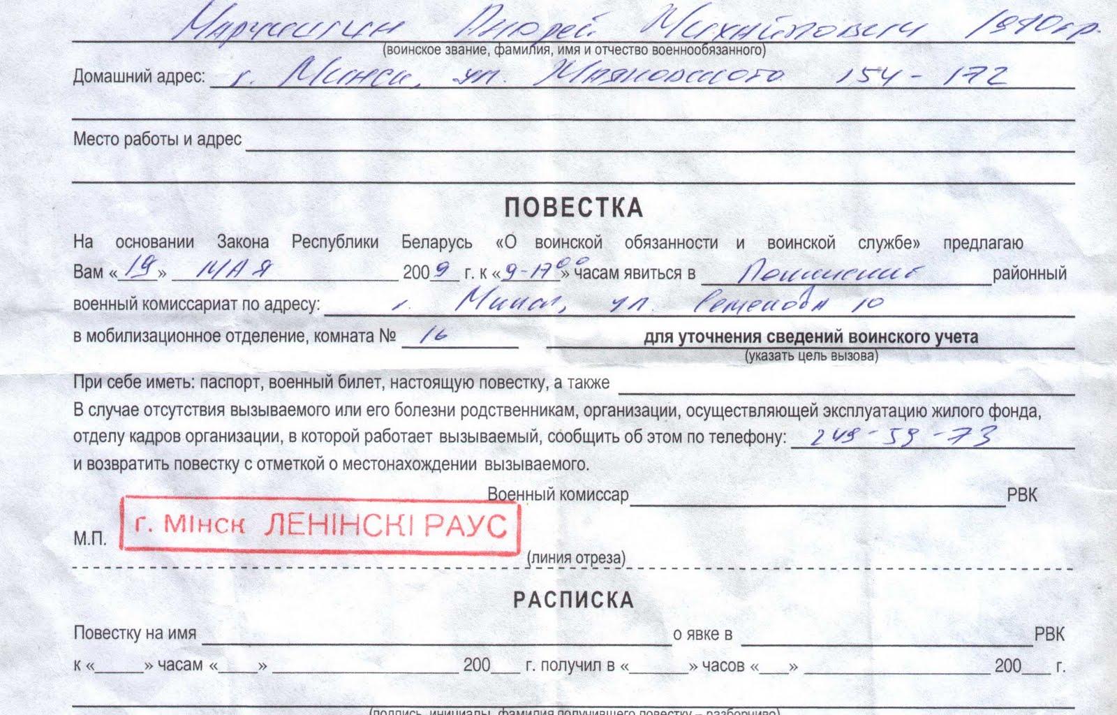 бланк ходатайства в военкомат беларусь