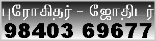 Progithar, Prohithar, Astrologer, Jothishar, Vakya Panchangam, Thirukanitha Panchangam, www.prohithar.com, Balu Sarvana Sarma, Chennai, Tambaram  Astrologer