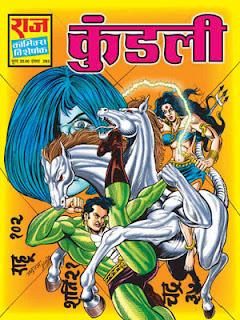Kundli (Nagraj Hindi Comic)