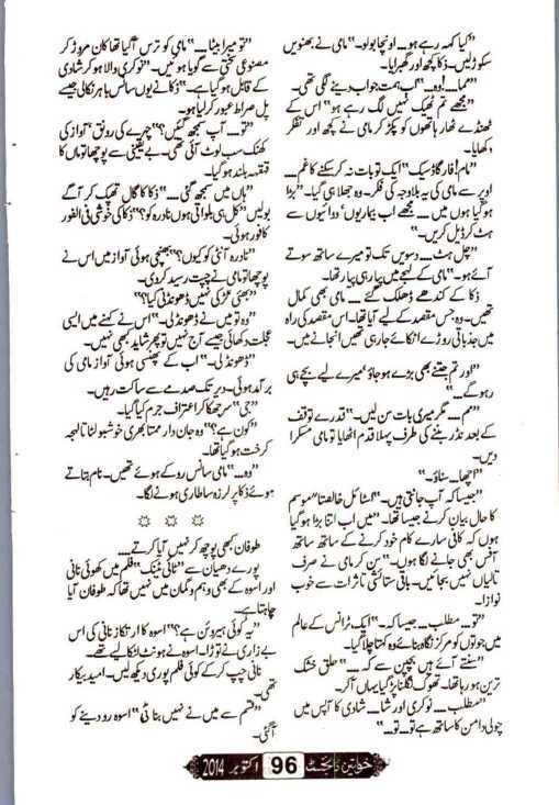 kitab ki kahani Watch kitab kahani by raza siddiqi on dailymotion here.