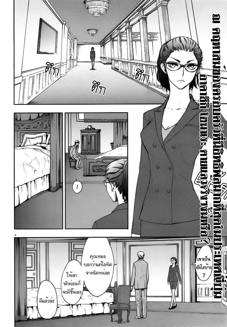 อ่านการ์ตูน Kyokou no Ou 2 ภาพที่ 2